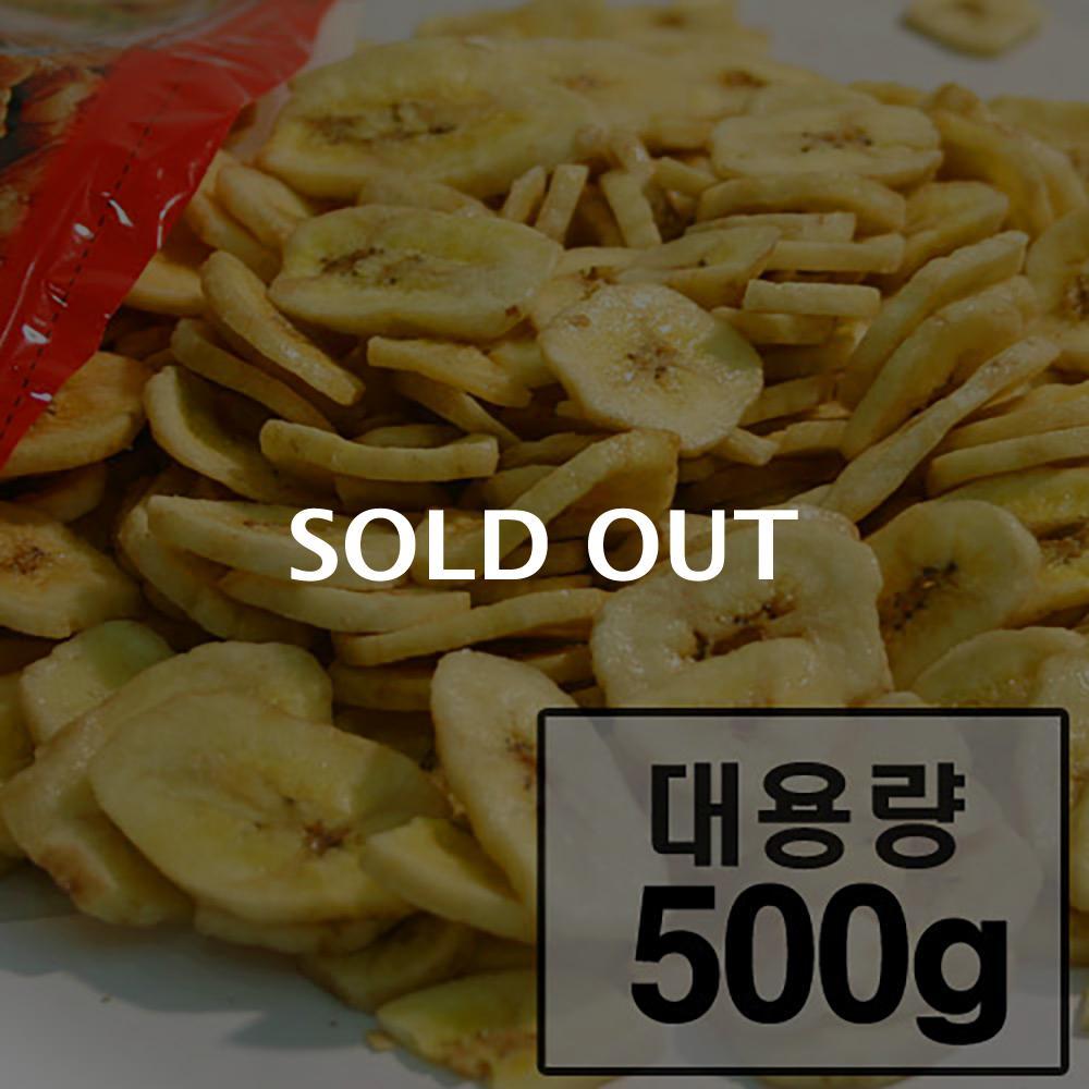 세진식품 바나나칩 500g