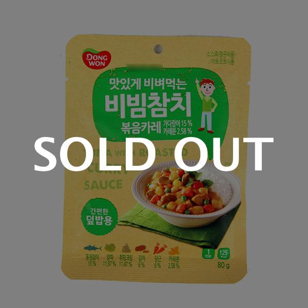 동원 비빔참치 볶음카레 80g이식사